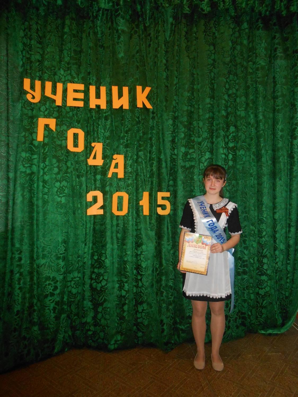 Портфолио ученицы на конкурс ученик года
